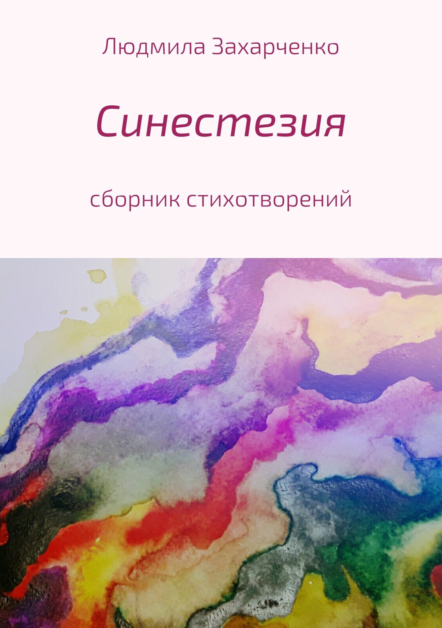 Синестезия. Сборник стихотворений