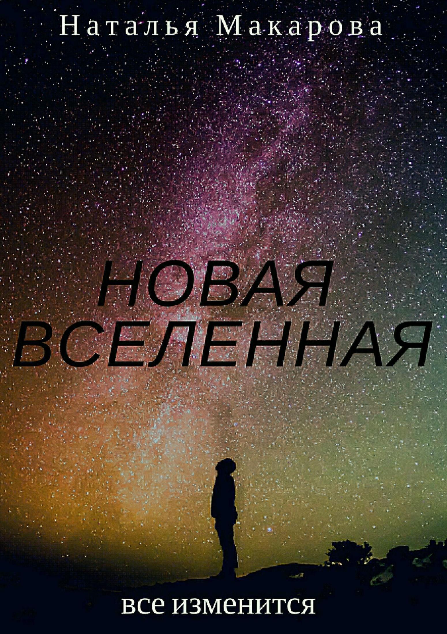 Наталья Сергеевна Макарова бесплатно