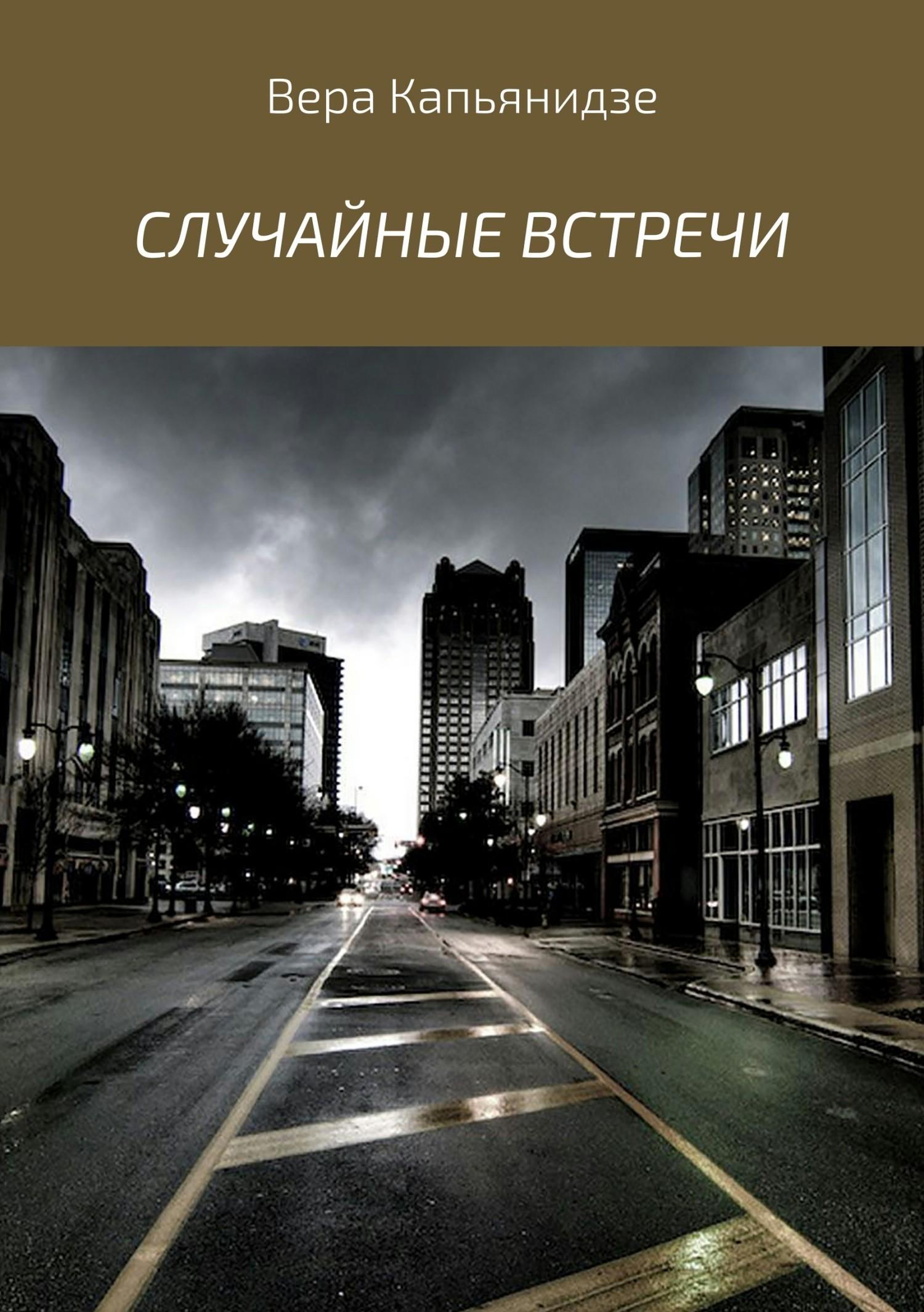 Вера Капьянидзе Случайные встречи. Сборник рассказов