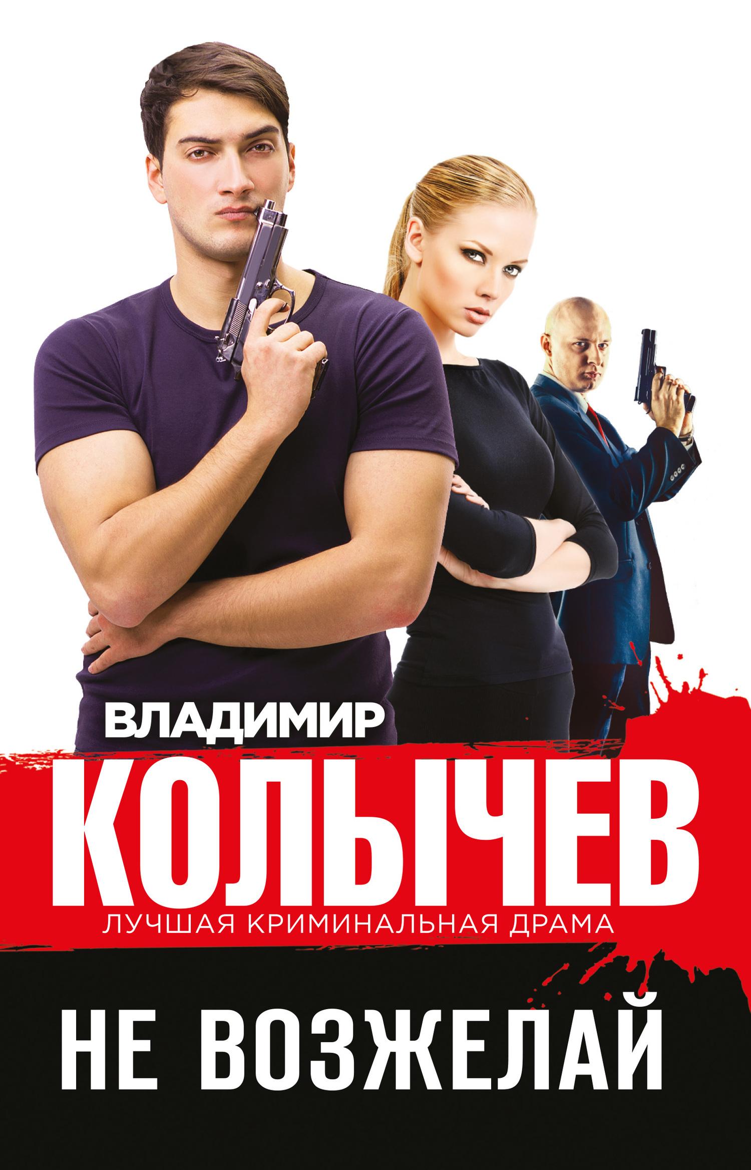 Владимир Колычев. Не возжелай