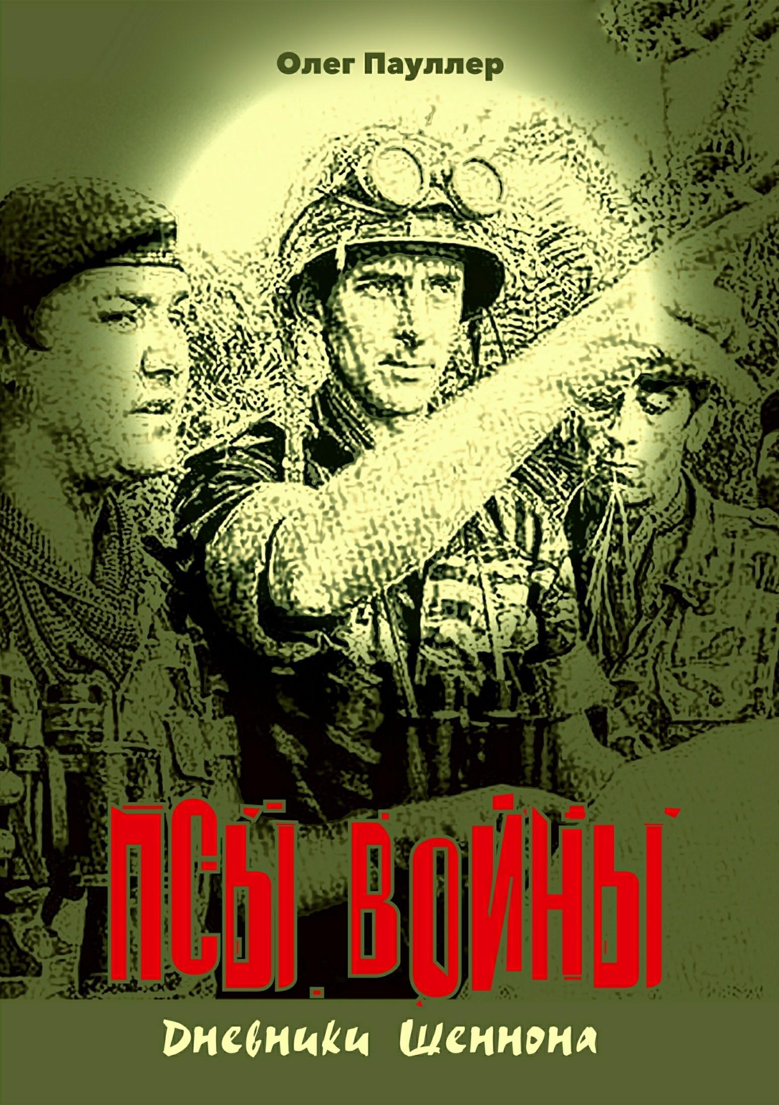 Псы войны 2: Дневники Шеннона