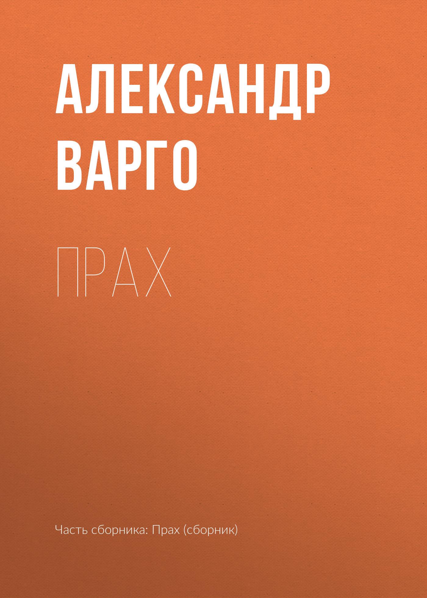 Александр Варго - Прах