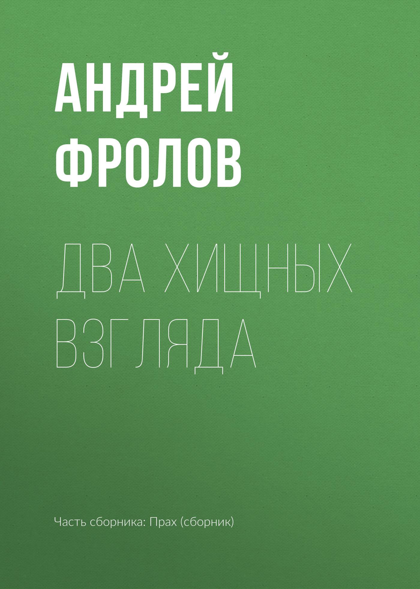 Андрей Фролов - Два хищных взгляда