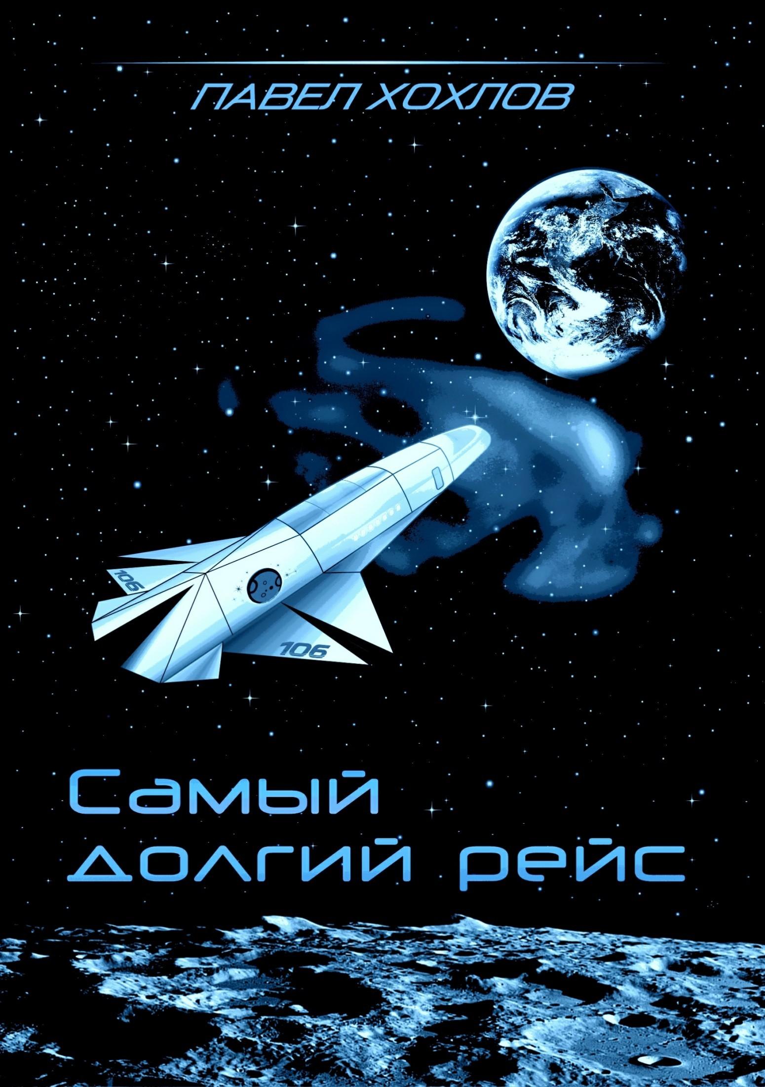 Павел Хохлов. Самый долгий рейс