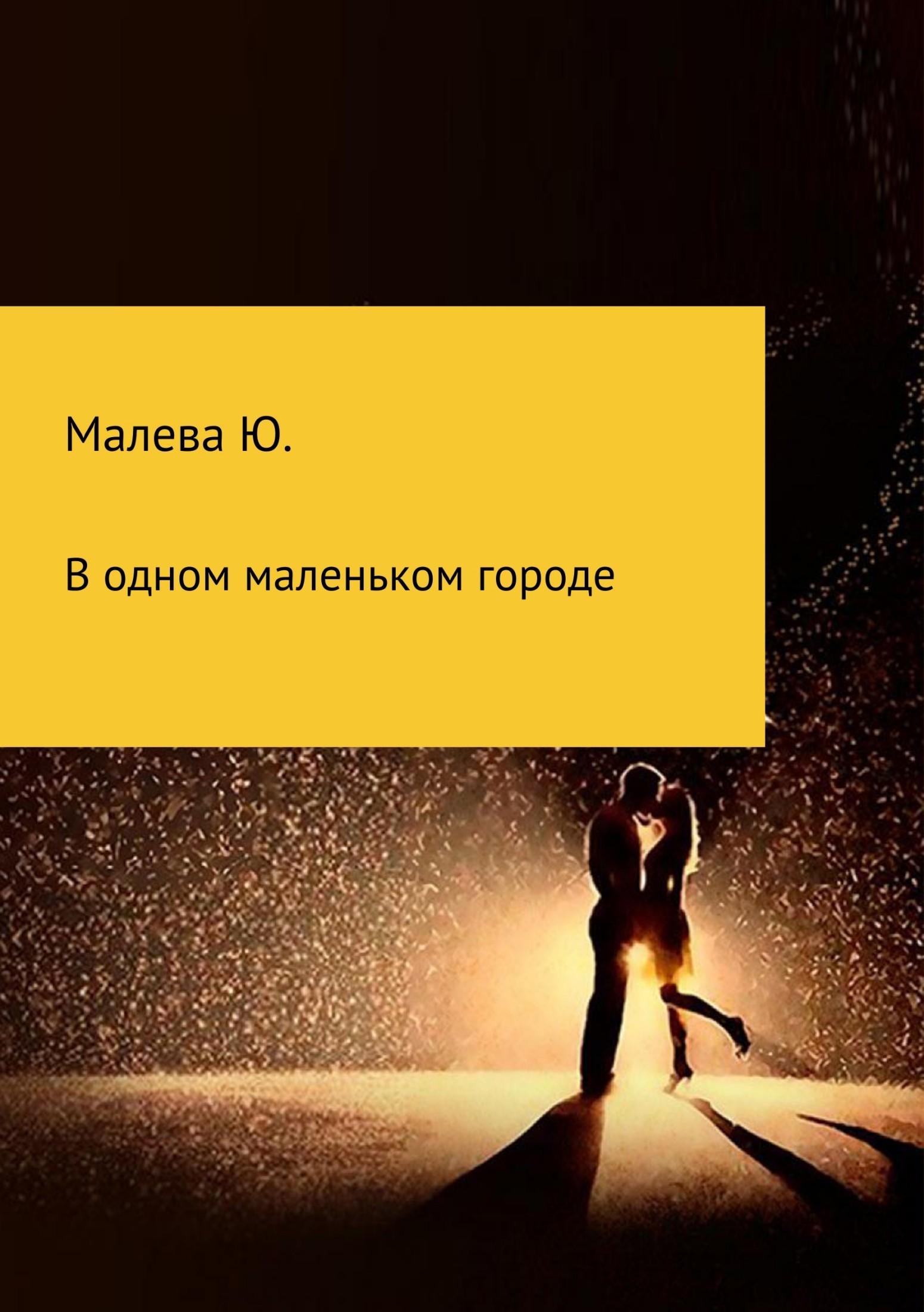 Юлия Евгеньевна Малева бесплатно