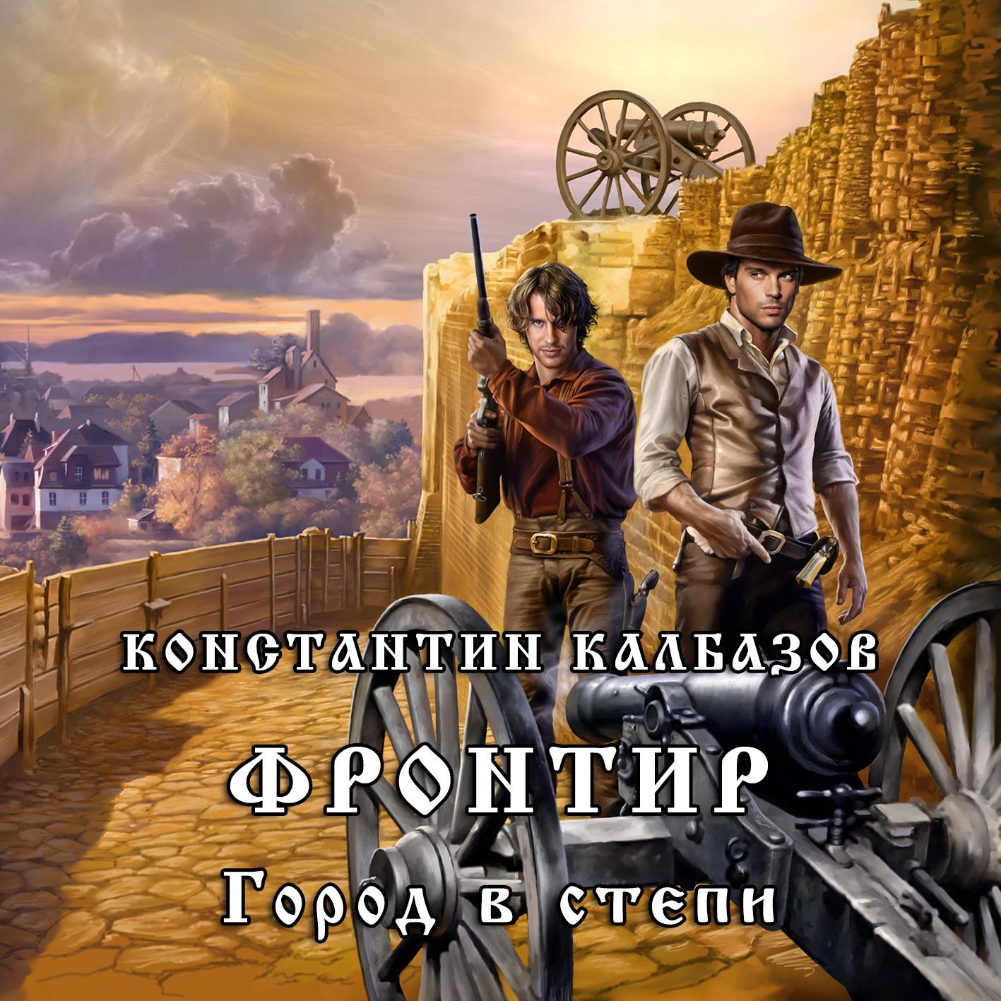 Константин Калбазов. Фронтир. Город в степи