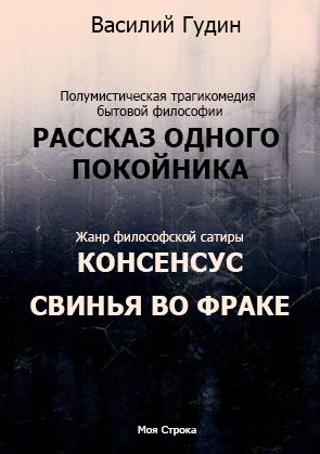 Василий Гудин бесплатно