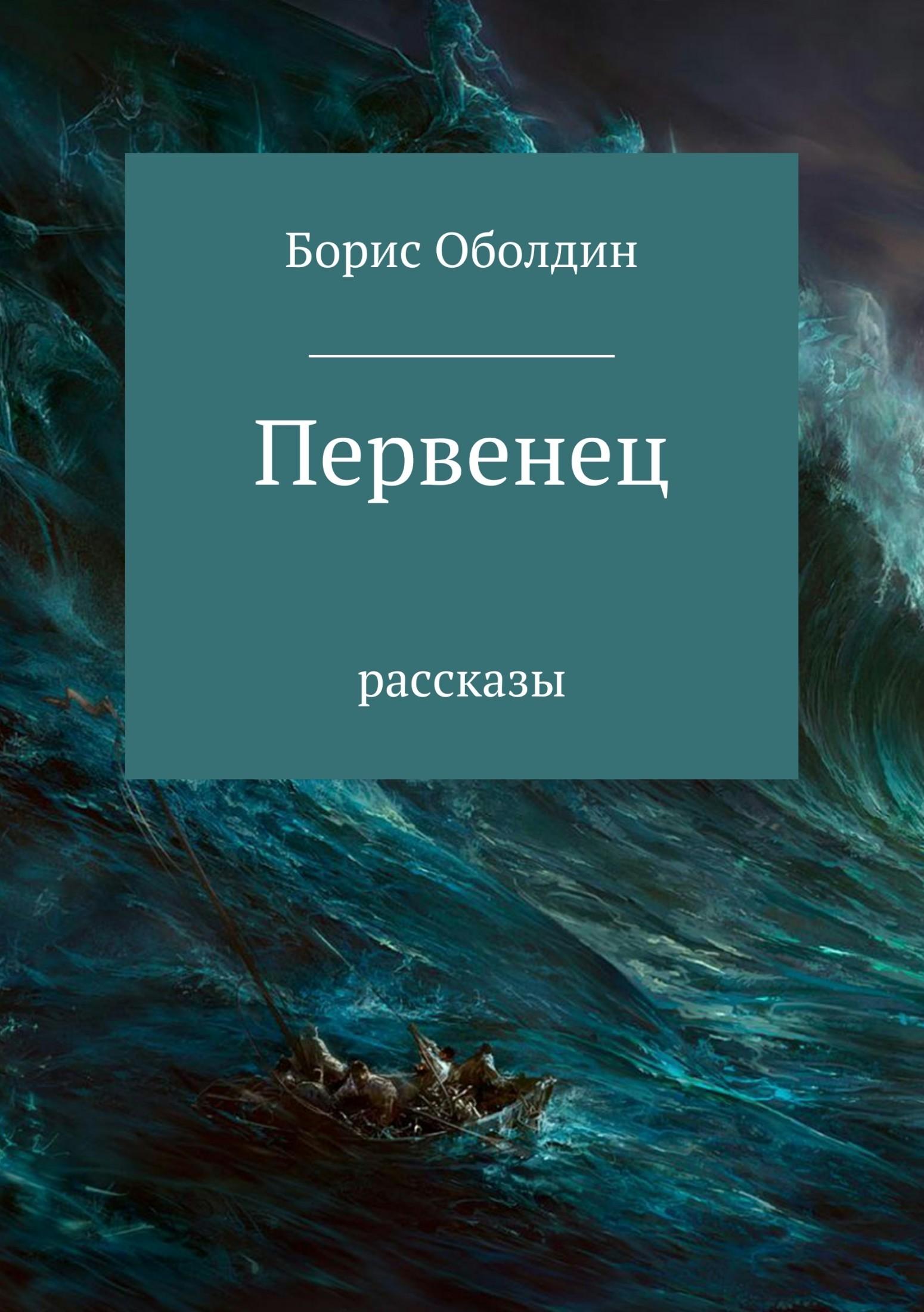 Борис Макарович Оболдин Первенец. Сборник рассказов детство лидера