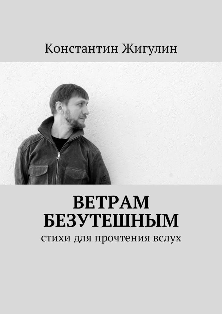 Константин Жигулин бесплатно