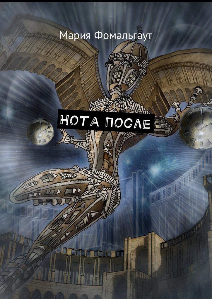 Мария Фомальгаут - Нота После
