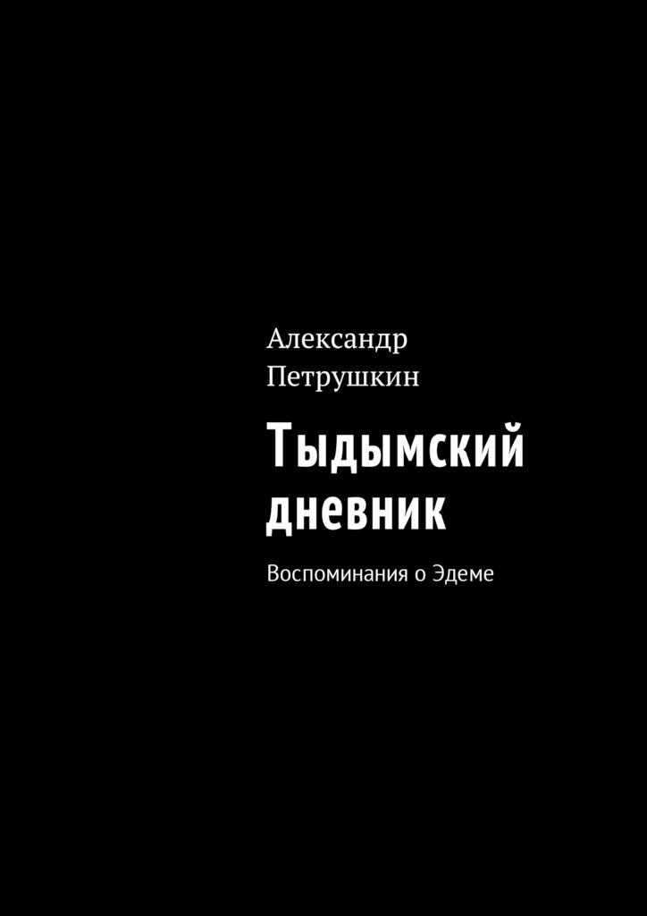 Шикарная заставка для романа 35/56/44/35564471.bin.dir/35564471.cover.jpg обложка