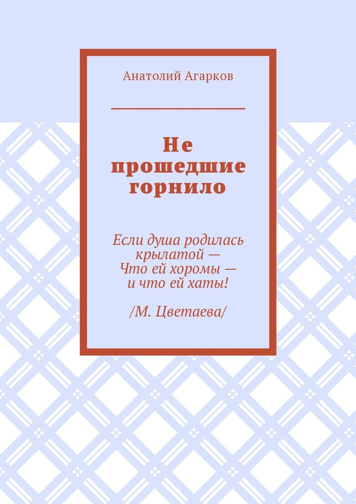 все цены на Анатолий Агарков Не прошедшие горнило онлайн