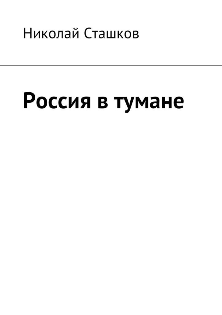 Николай Сташков Россия в тумане