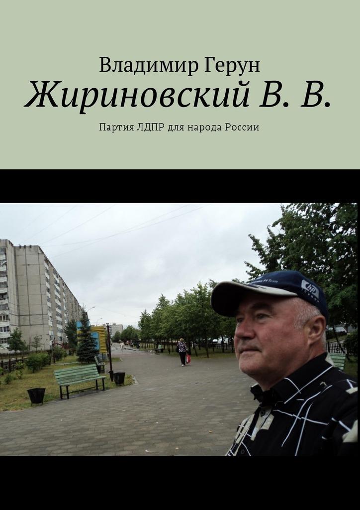 ЖириновскийВ.В. Партия ЛДПР для народа России