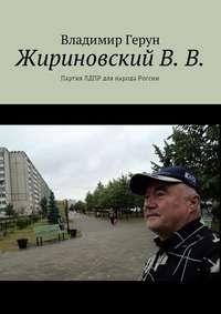 - ЖириновскийВ.В. Партия ЛДПР для народа России