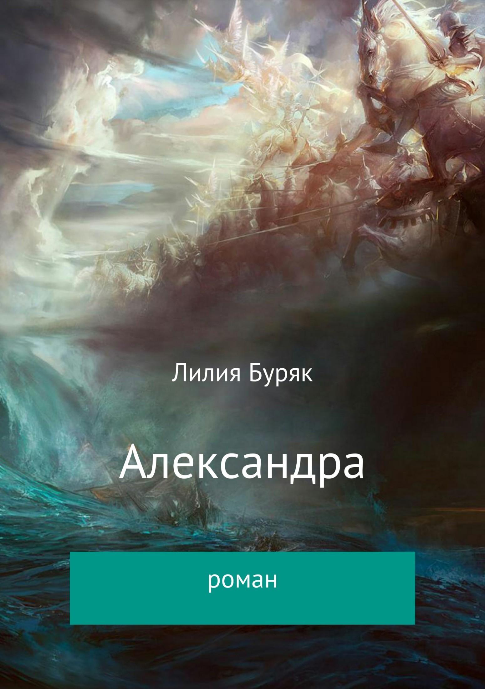 Лилия Дмитриевна Буряк бесплатно