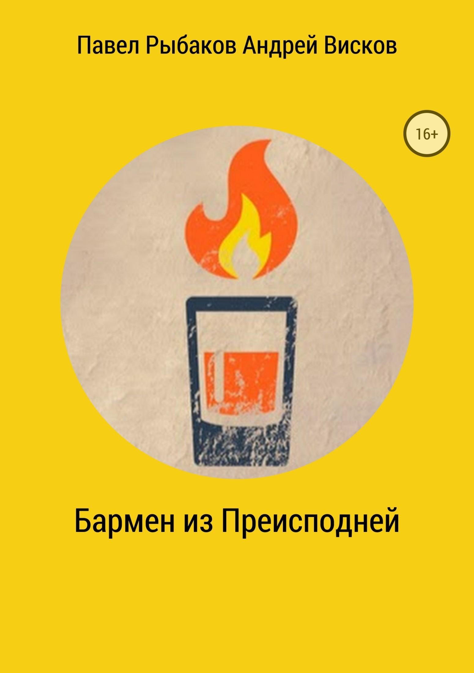 Павел Николаевич Рыбаков. Бармен из Преисподней