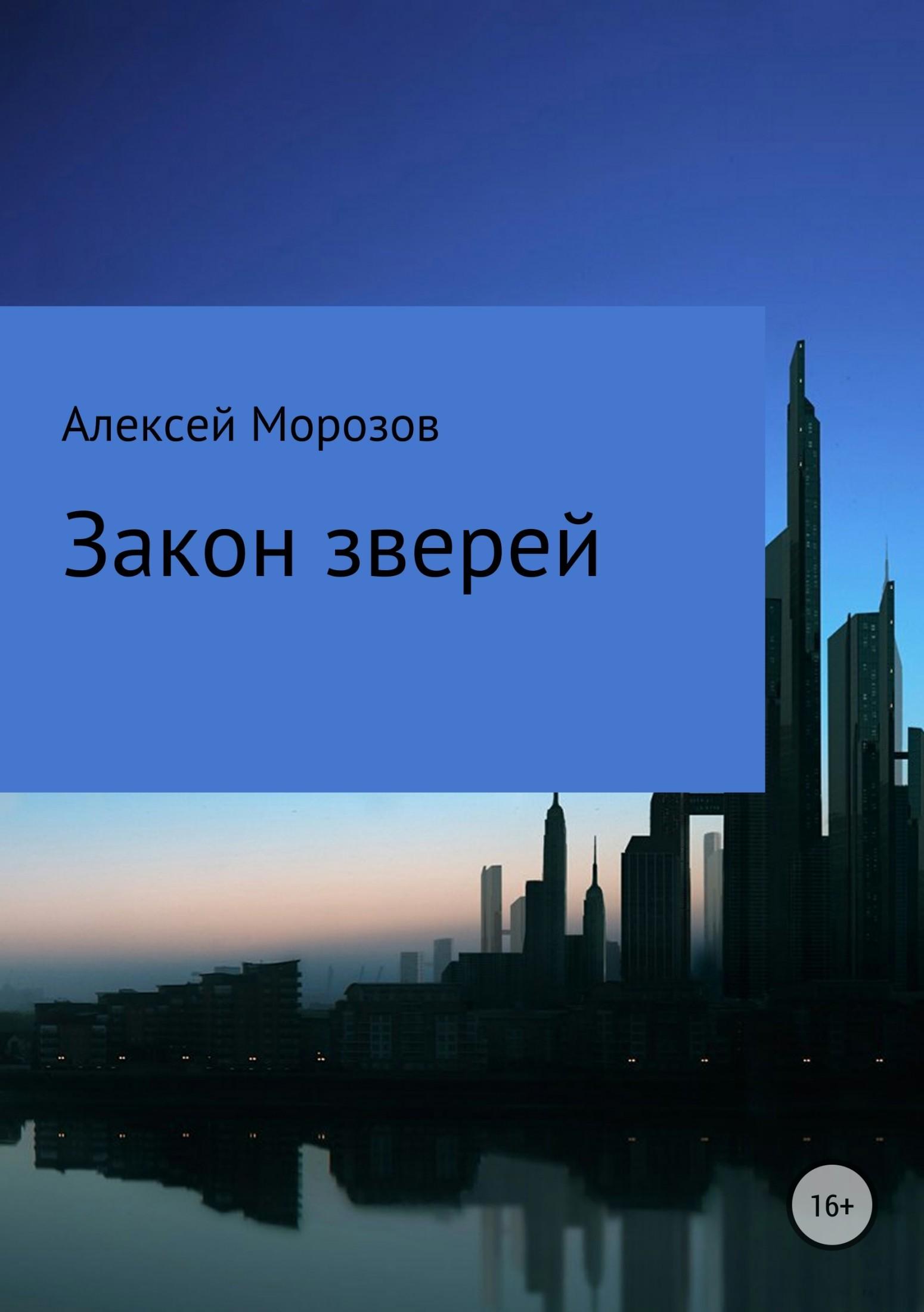 Алексей Петрович Морозов Закон зверей диляра тасбулатова у кого в россии больше