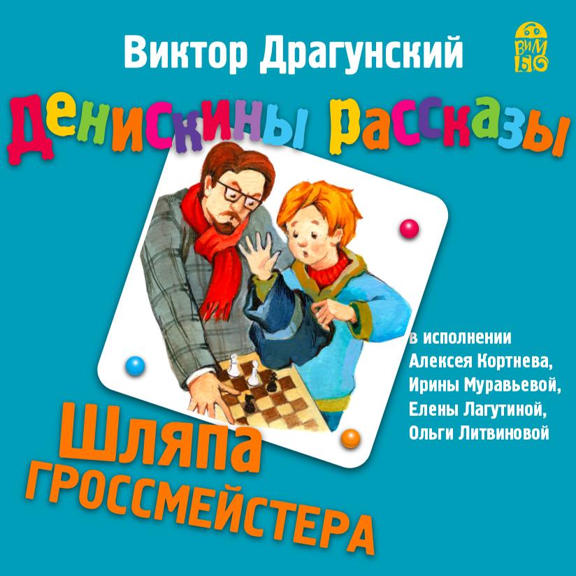 Виктор Драгунский Шляпа гроссмейстера ирина горюнова армянский дневник цавд танем