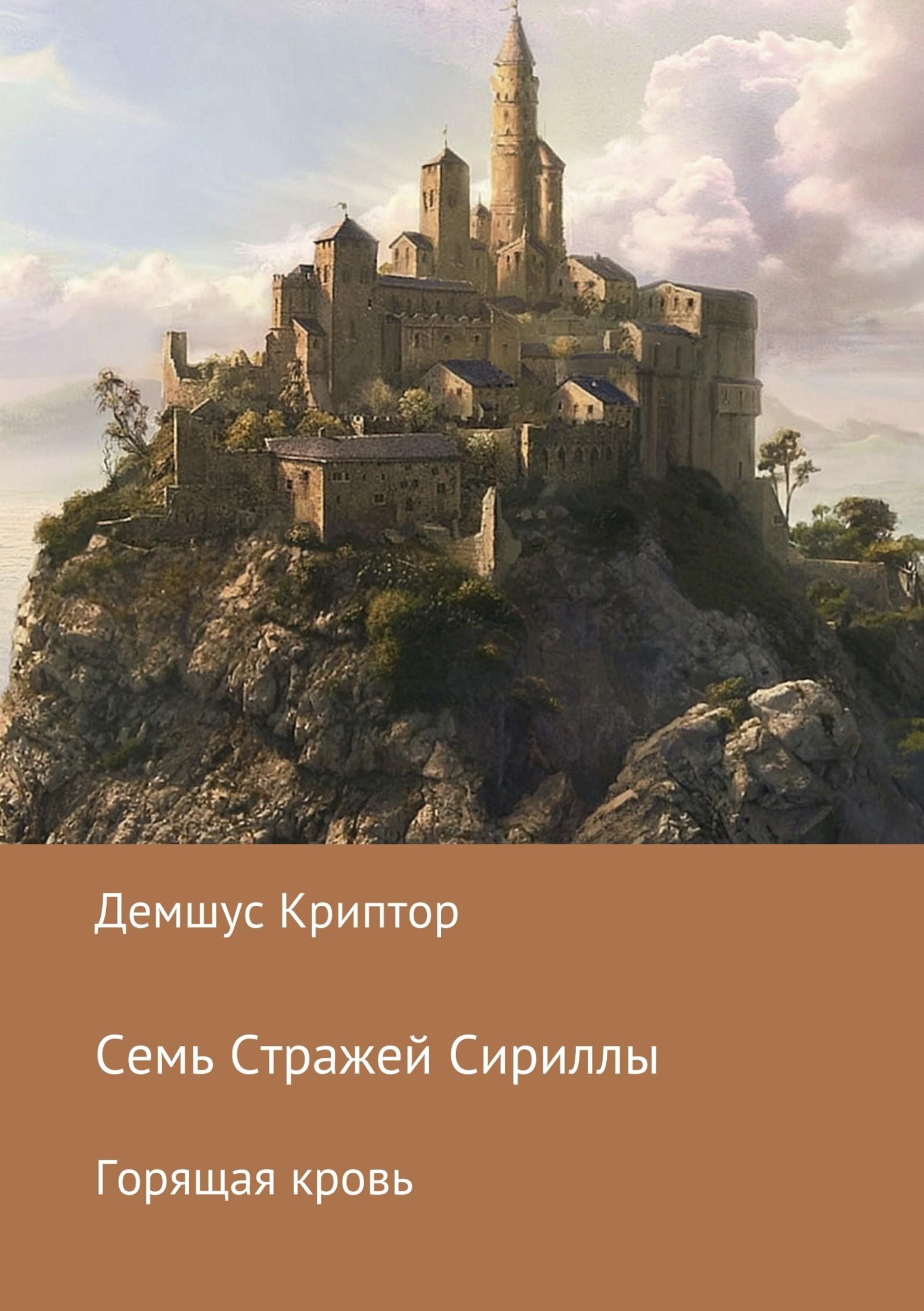 Демшус Криптор - Семь стражей Сириллы. Горящая кровь
