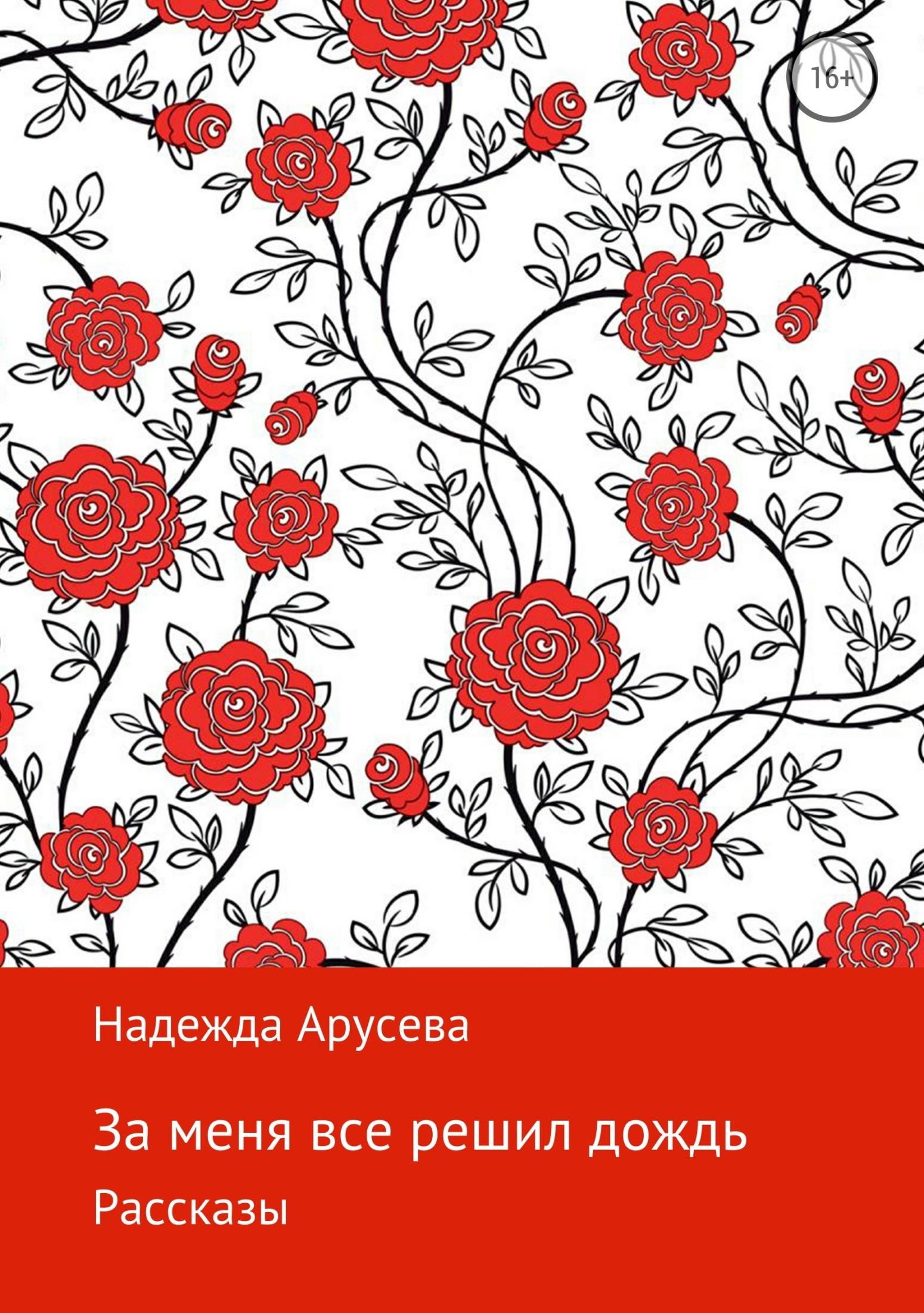 Обложка книги За меня все решил дождь, автор Надежда Ивановна Арусева