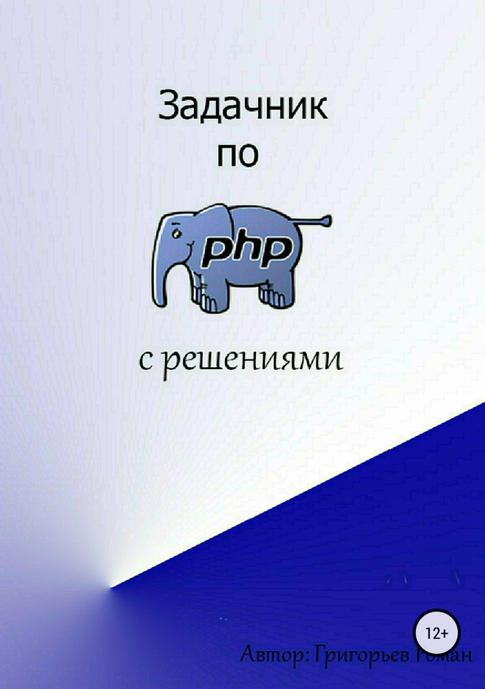 Роман Игоревич Григорьев Задачник по PHP (с решениями) александр жадаев php для начинающих