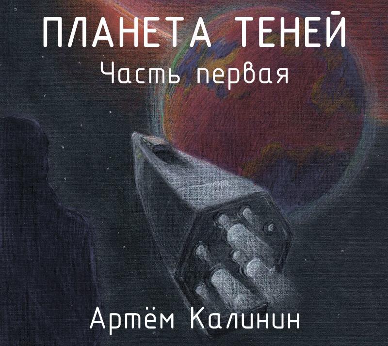 Артем Станиславович Калинин. Планета теней. Часть Первая