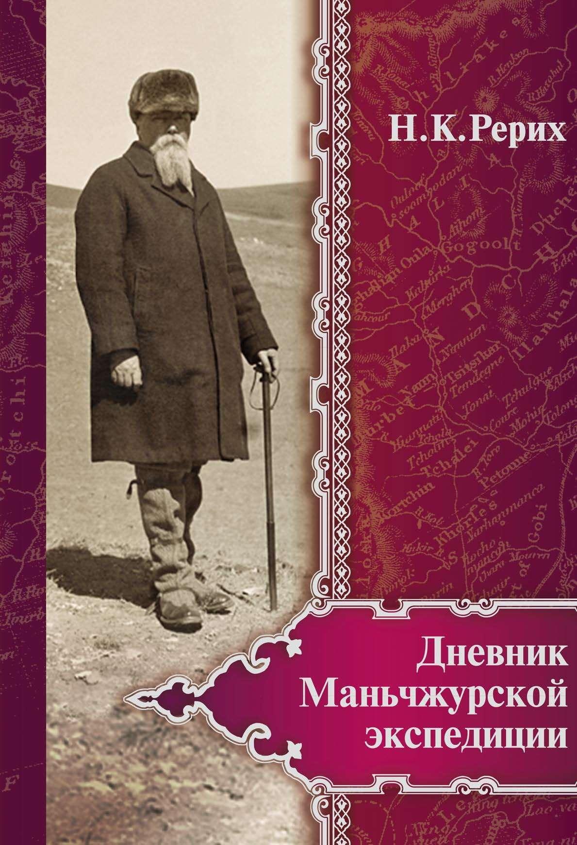 Николай Рерих бесплатно