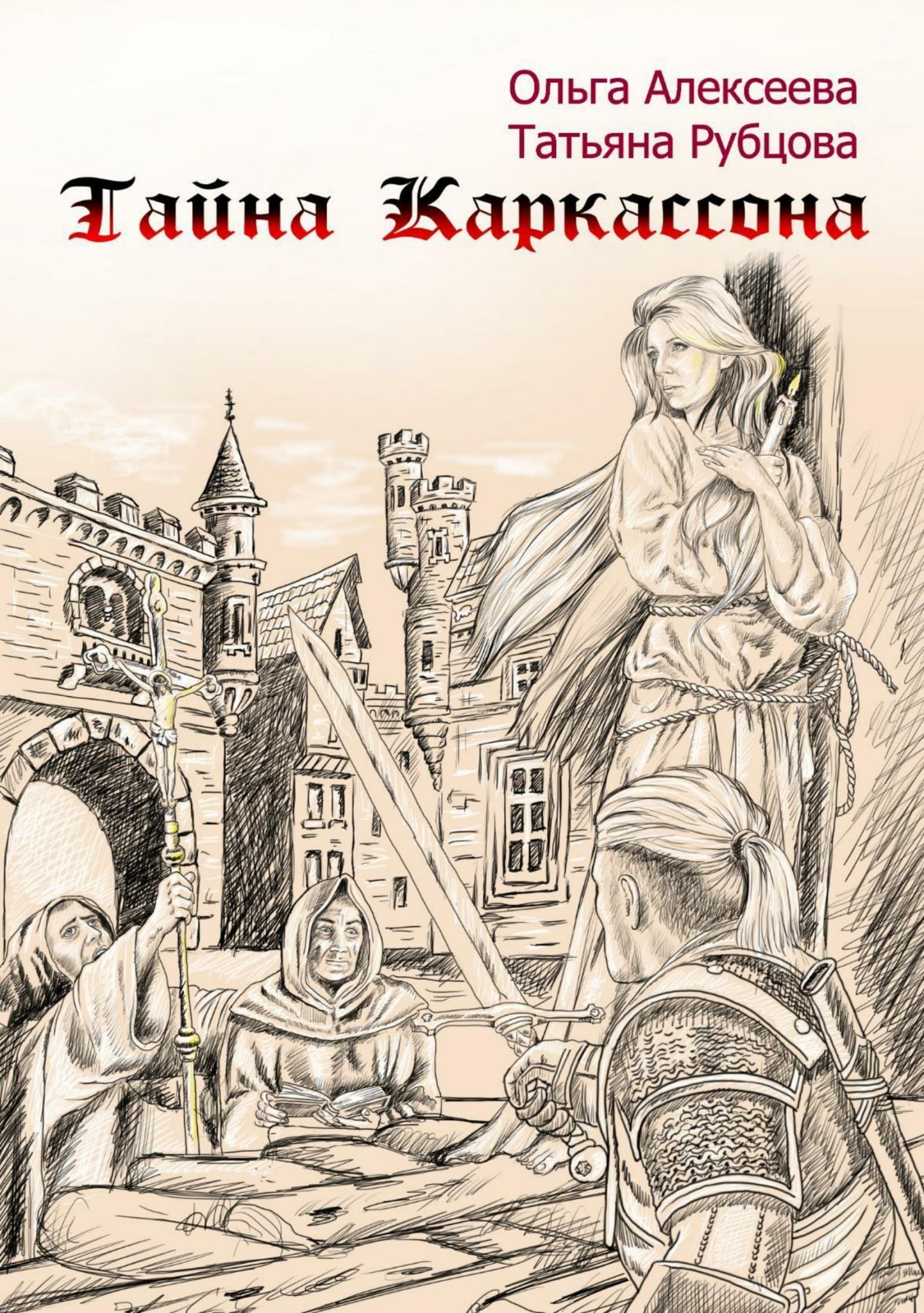 Тайна Каркассона