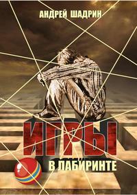 Андрей Шадрин - Игры в лабиринте