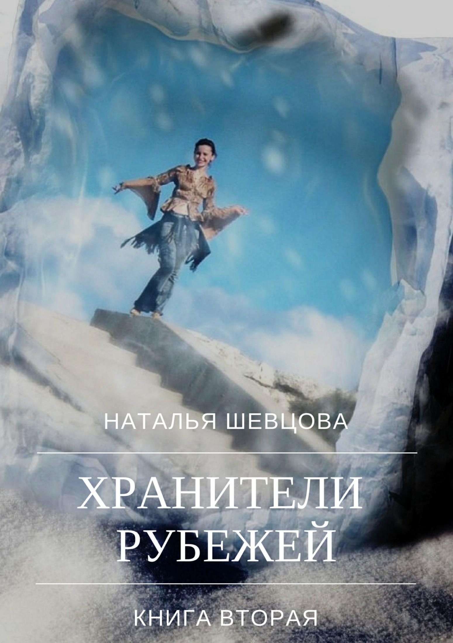 Наталья Шевцова - Хранители Рубежей. Книга 2
