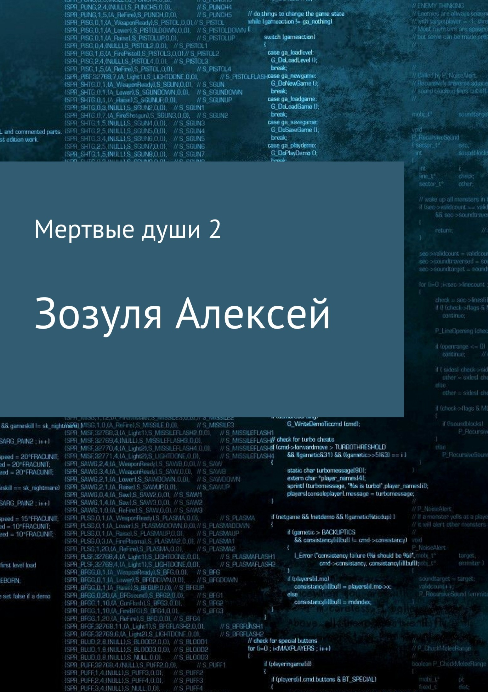 Алексей Юрьевич Зозуля. Мертвые души 2