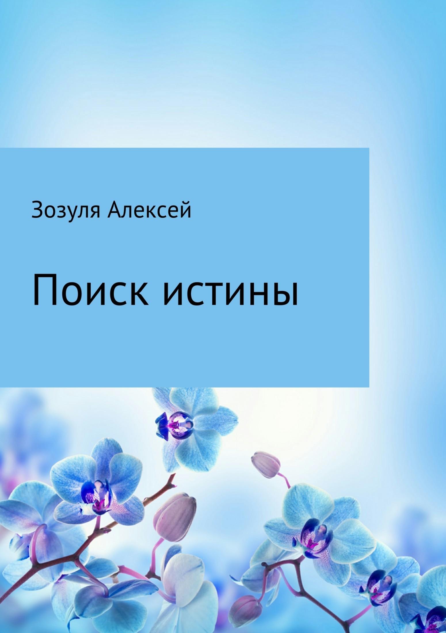 Алексей Юрьевич Зозуля. Поиск истины
