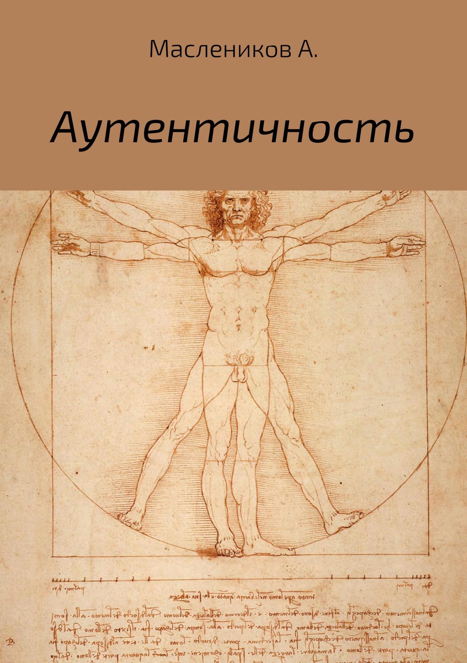 Александр Александрович Маслеников. Аутентичность