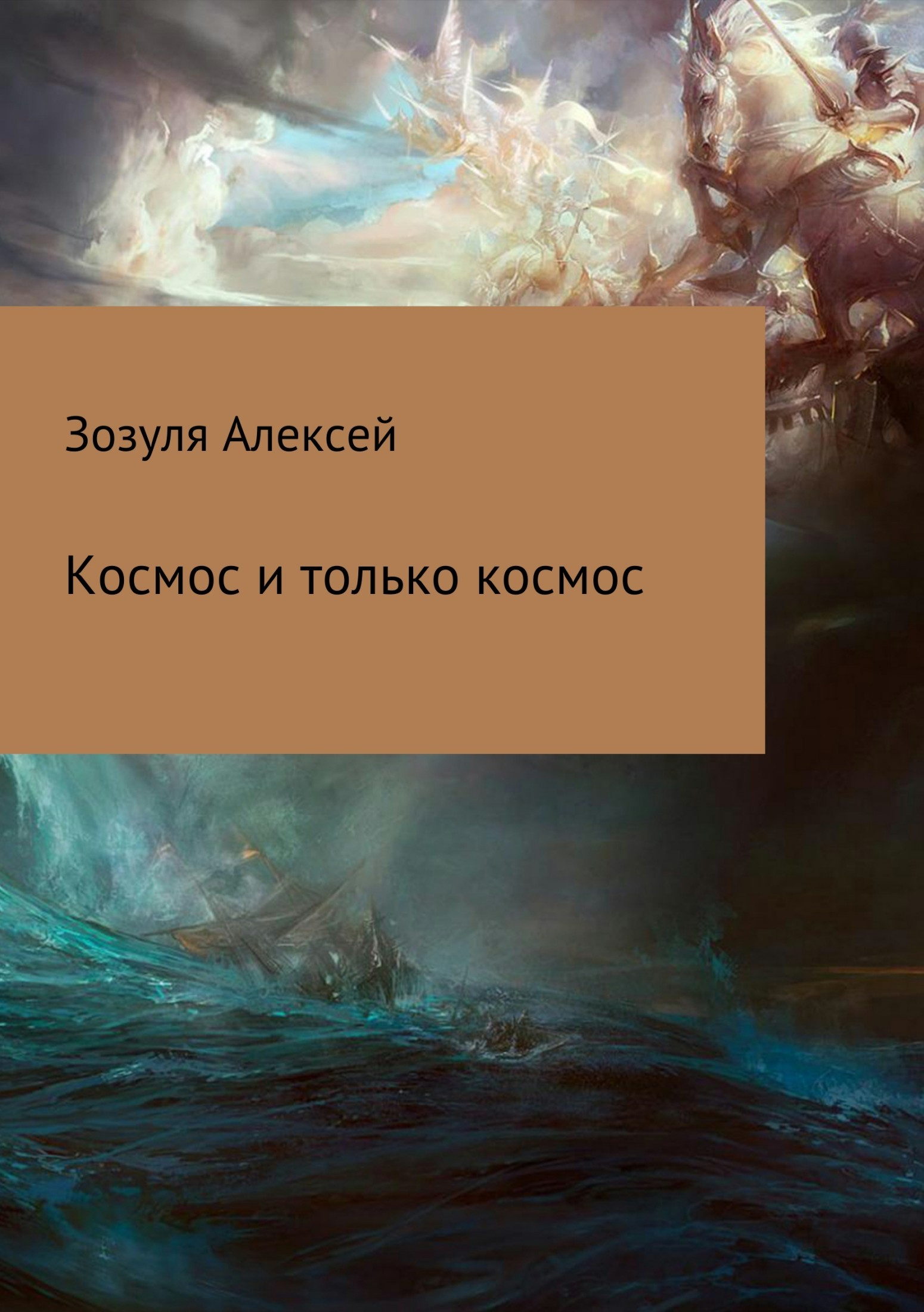 Алексей Юрьевич Зозуля. Космос и только космос