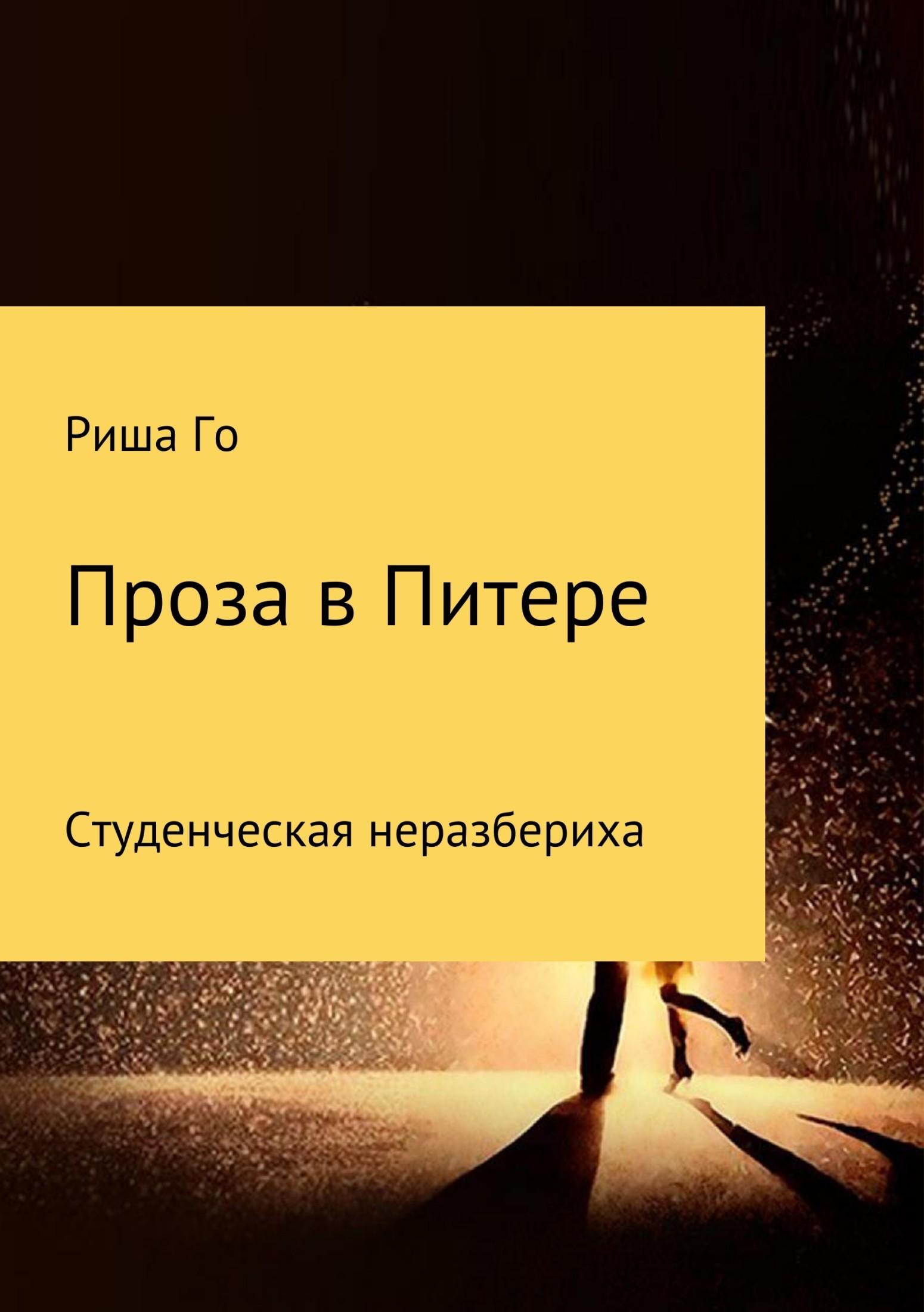 Ирина Михайловна Горбунова. Проза в Питере