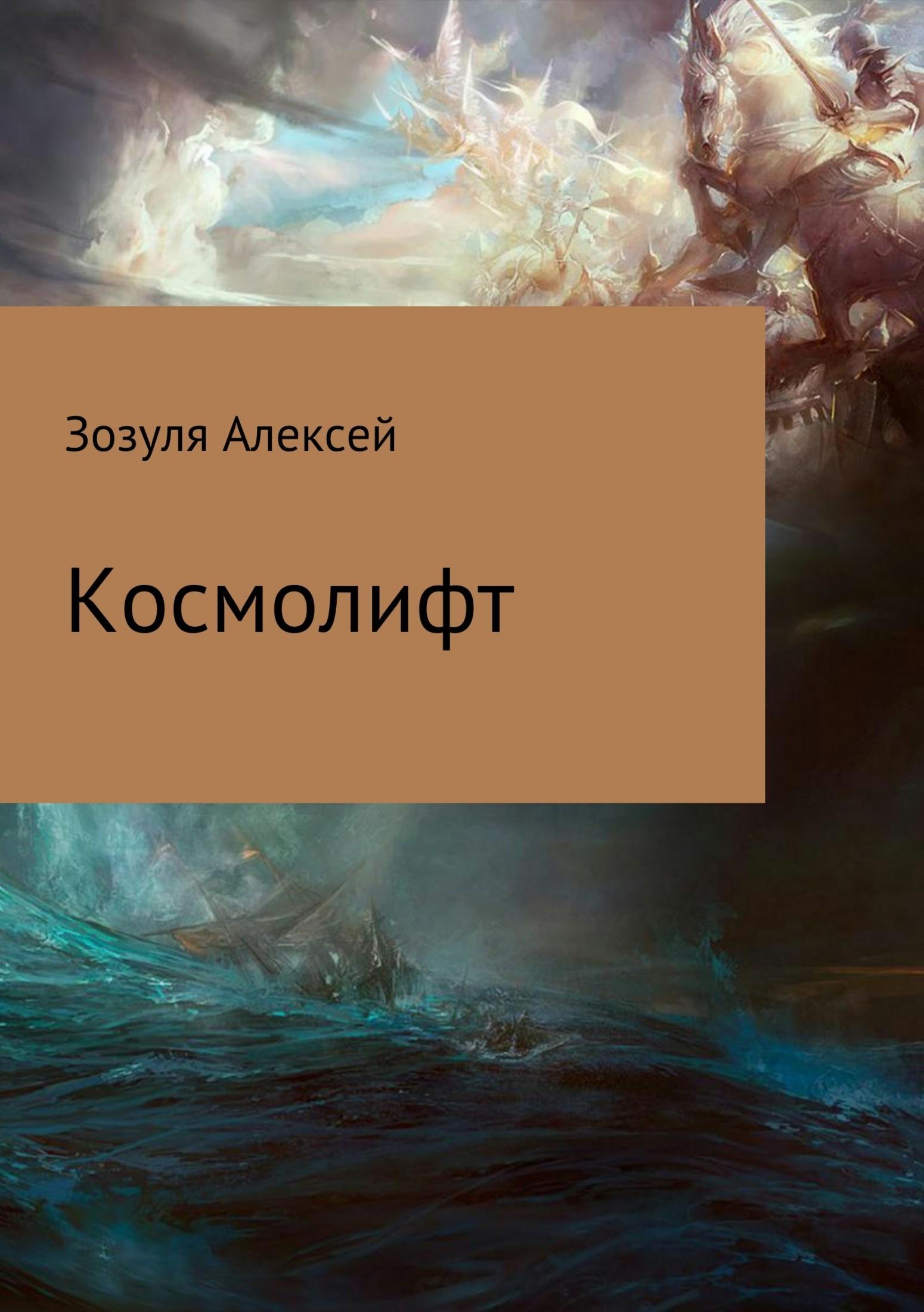 Алексей Юрьевич Зозуля. Космолифт