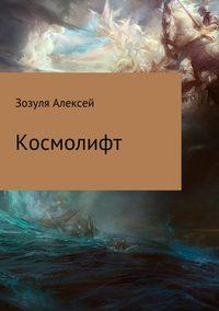 Алексей Юрьевич Зозуля - Космолифт