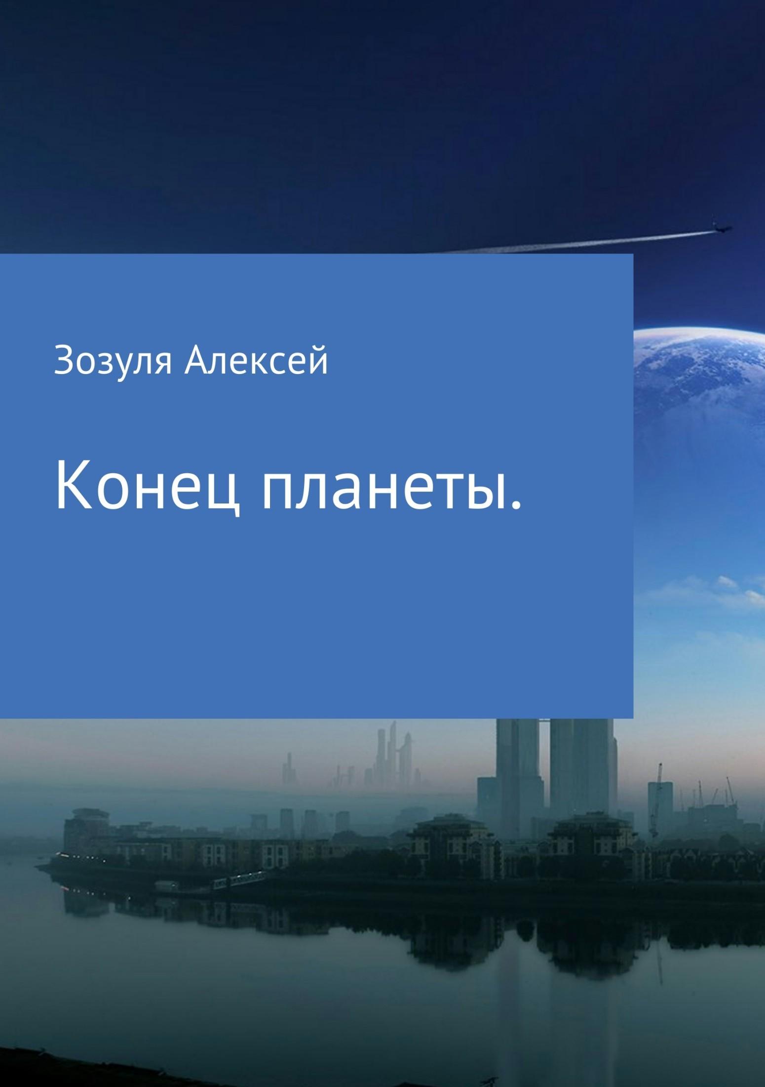 Алексей Юрьевич Зозуля. Конец планеты