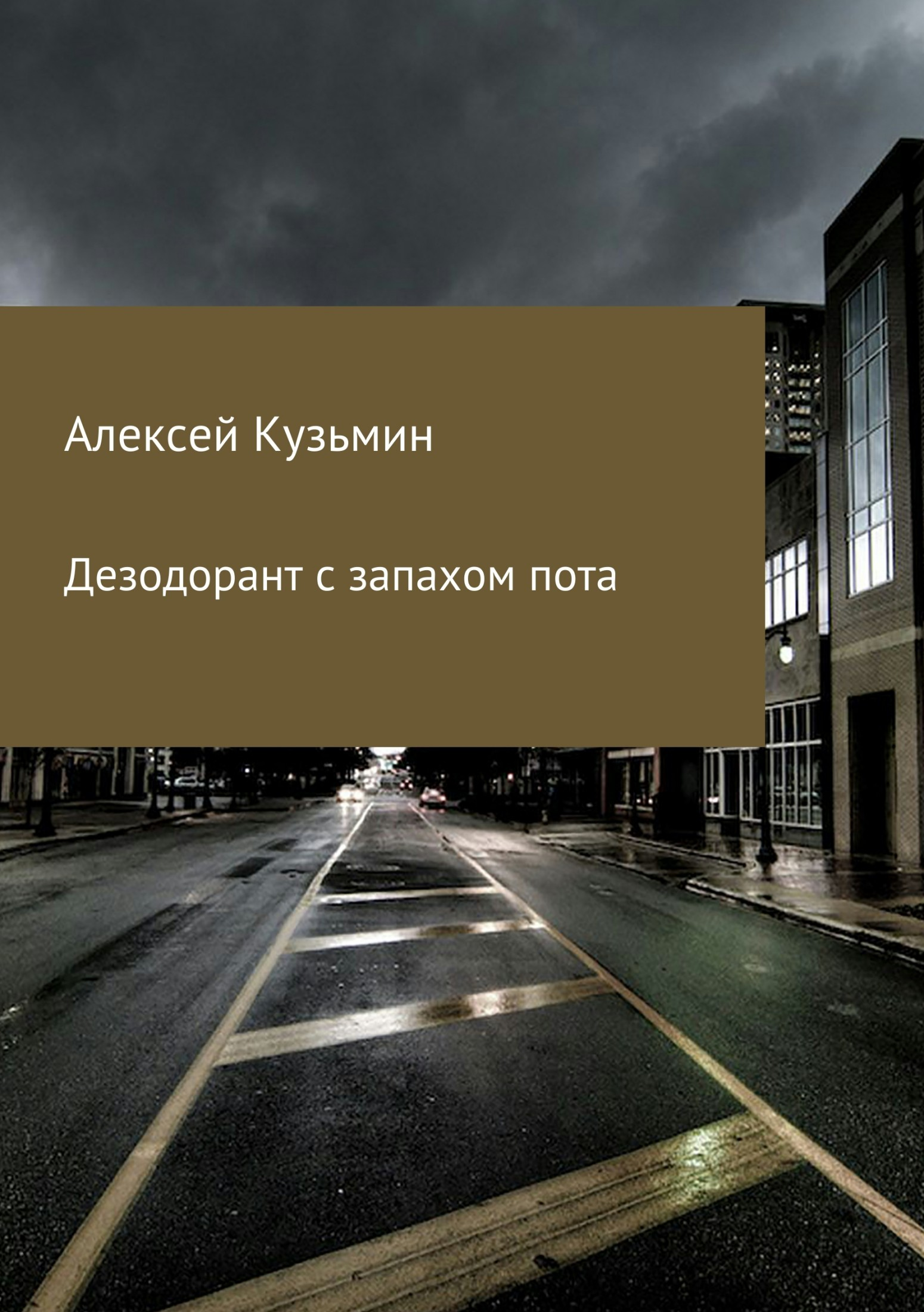 Алексей Борисович Кузьмин. Дезодорант с запахом пота