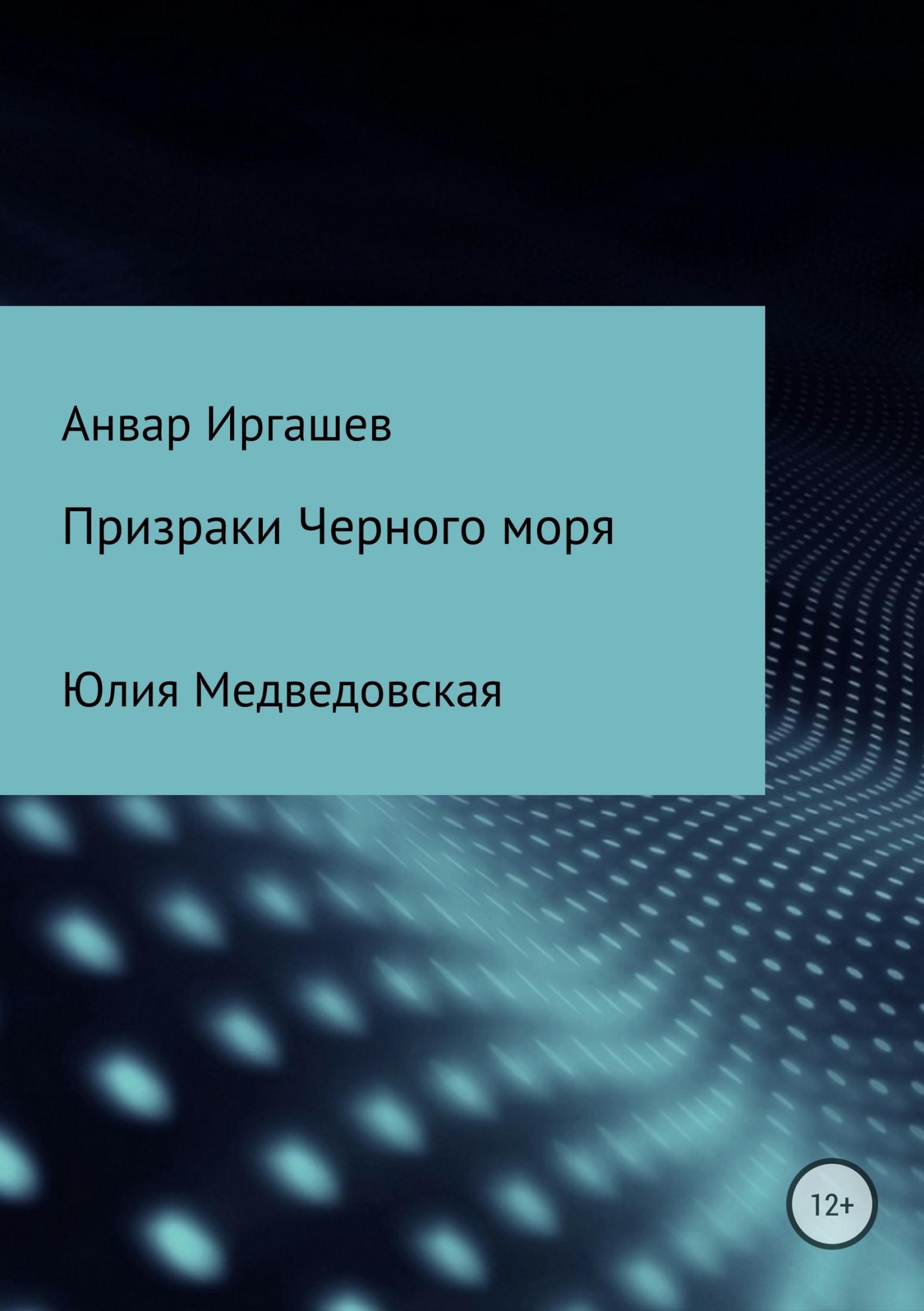 Анвар Иркинович Иргашев. Призраки Черного моря