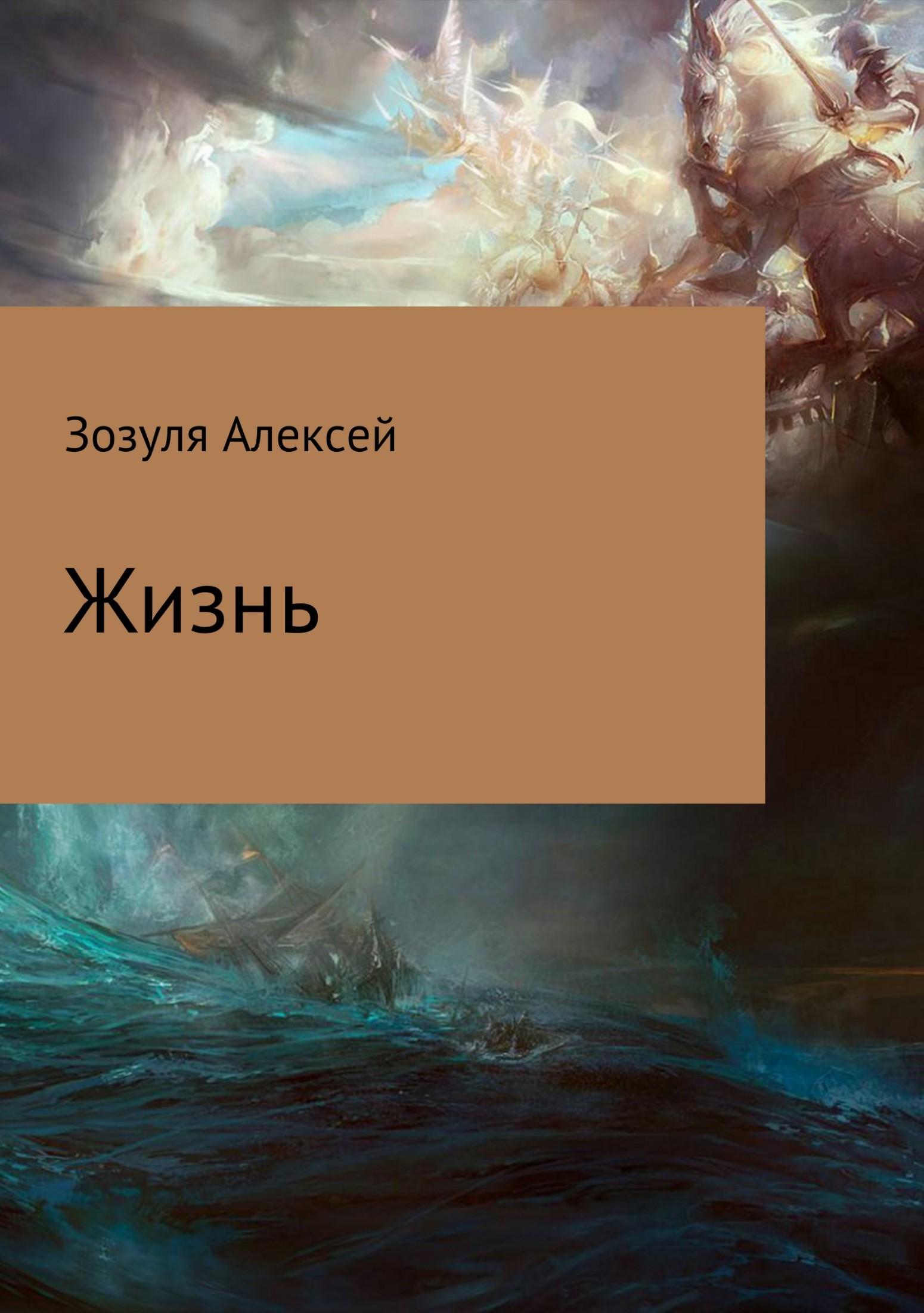 Алексей Юрьевич Зозуля. Жизнь
