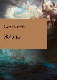 Алексей Юрьевич Зозуля - Жизнь