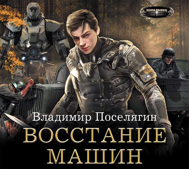 Владимир Поселягин Восстание машин книги издательство аст дешевый роман
