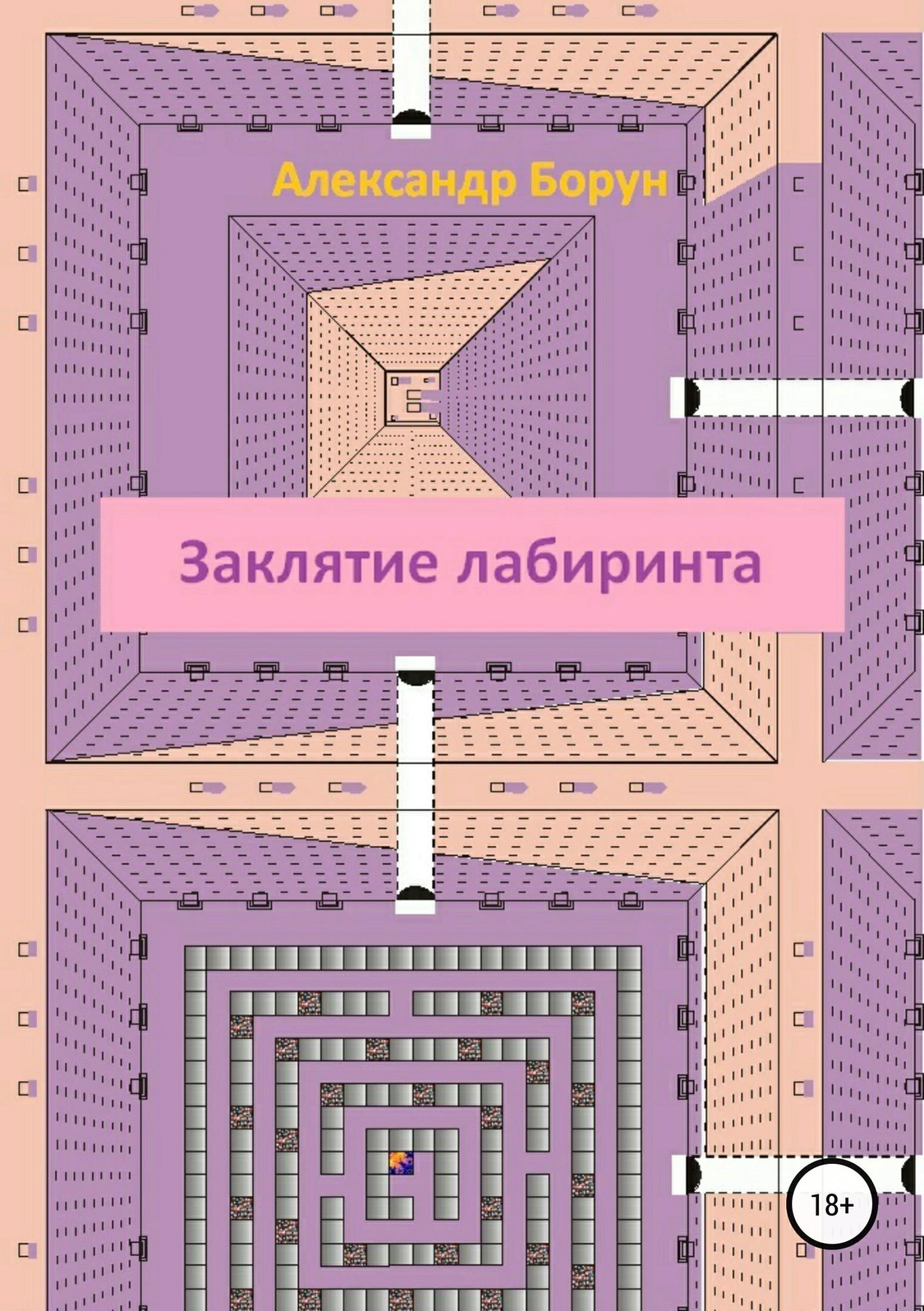 Александр Феликсович Борун бесплатно