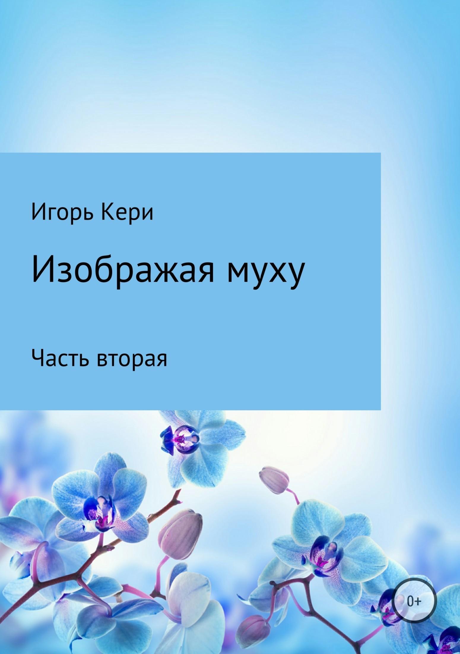 Игорь Васильевич Кери. Изображая муху. Часть вторая