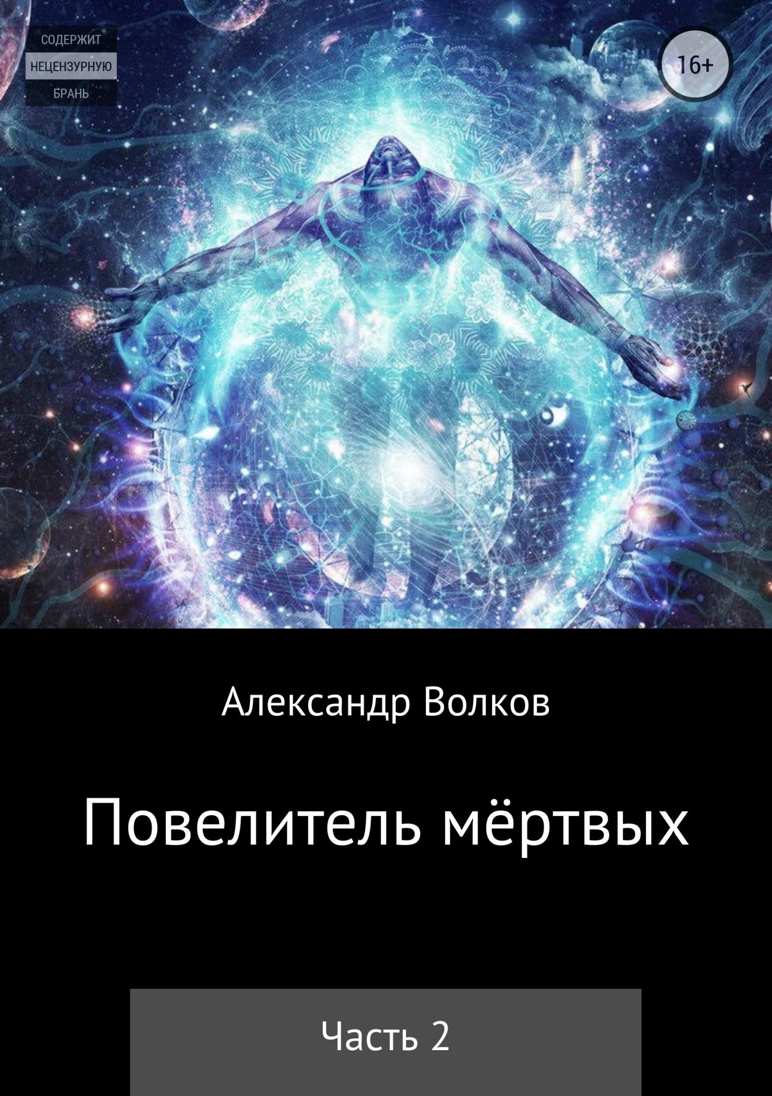 Александр Волков - Повелитель мертвых. Часть 2