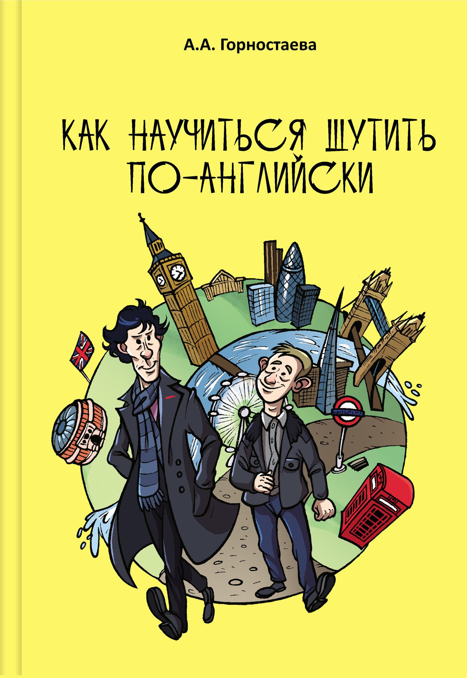 Анна Горностаева - Как научиться шутить по-английски