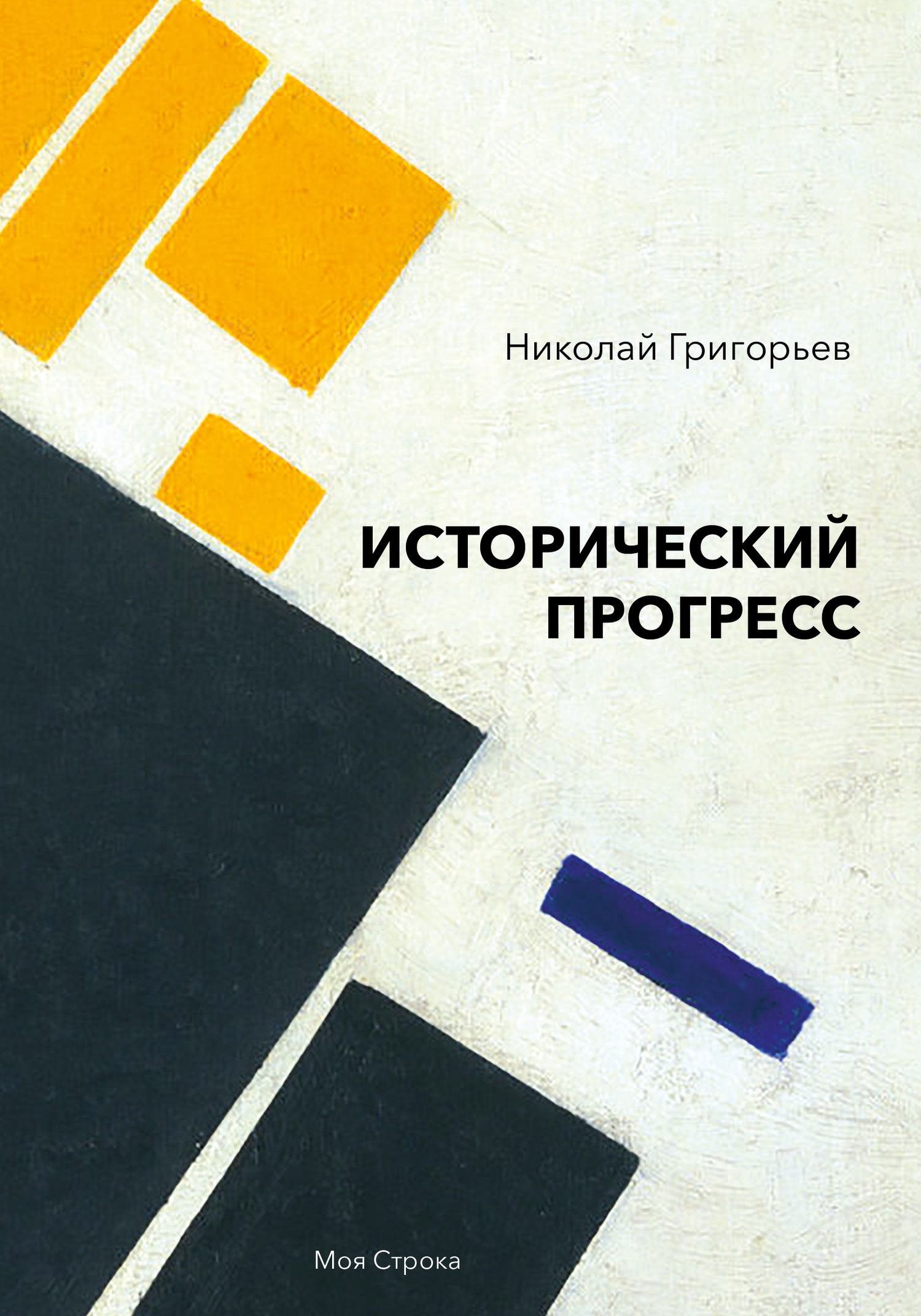 Николай Григорьев - Исторический прогресс. Историко-философское исследование
