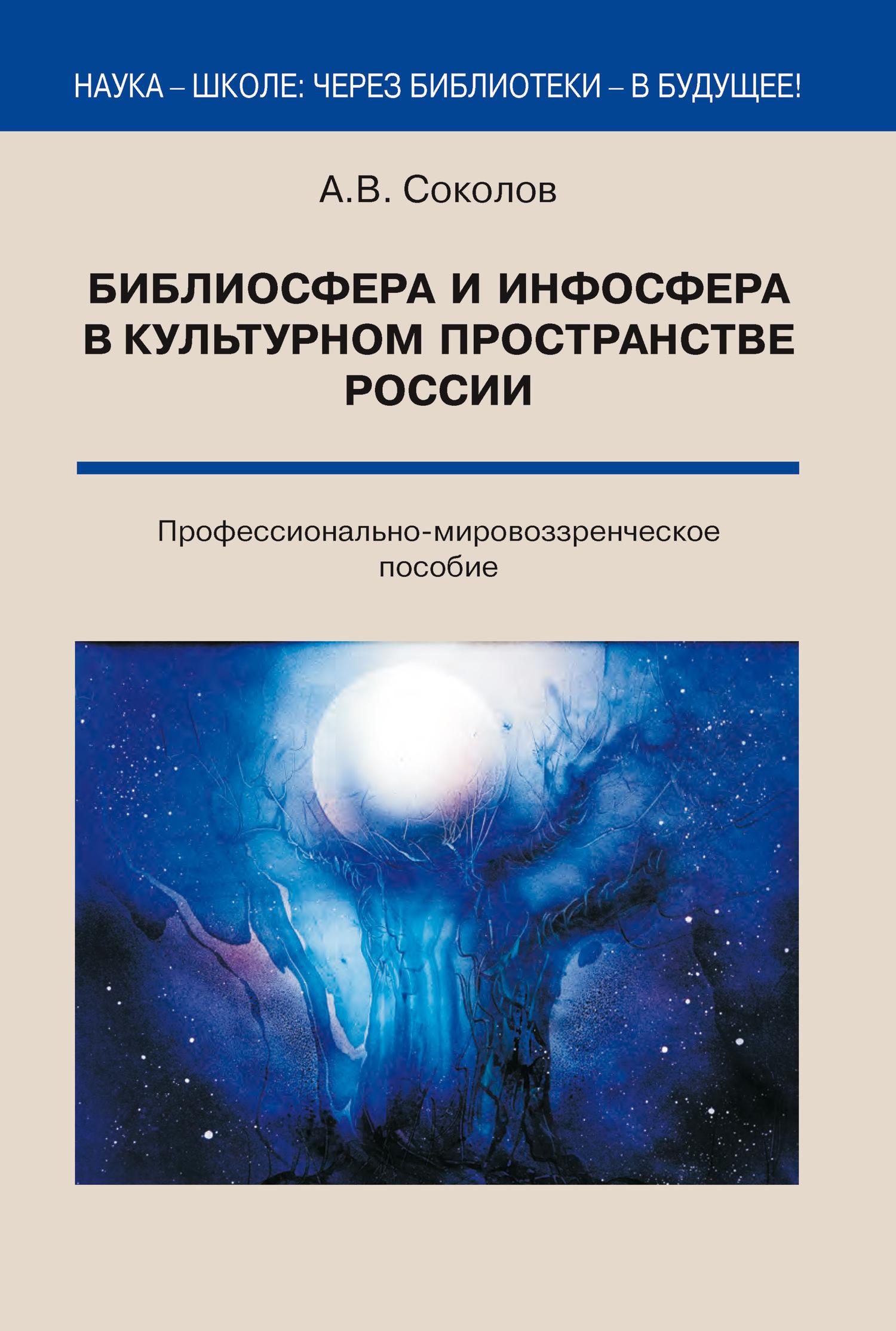 А.В. Соколов бесплатно
